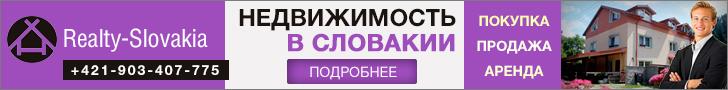 недвижимость в словакии для иностранца