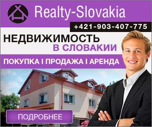 недвижимость в словакии сайт